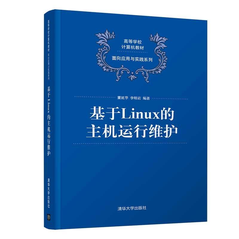 基於Linux的主機運行維護-preview-3