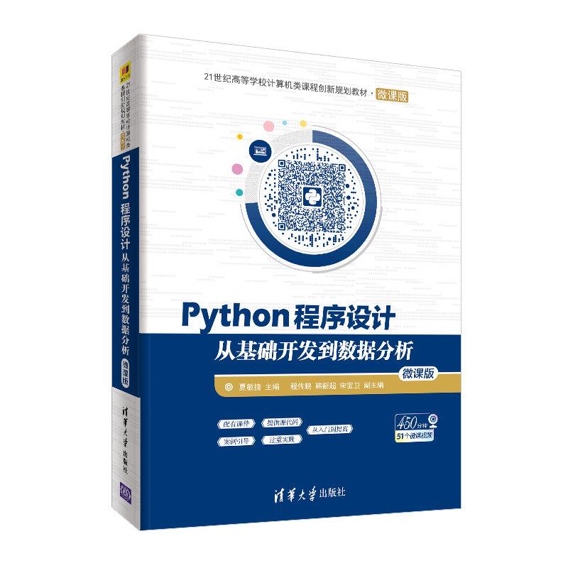 Python程序設計——從基礎開發到數據分析(微課版)-preview-3