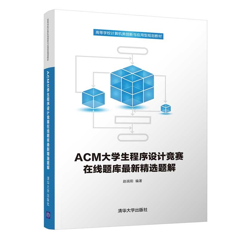 ACM 大學生程序設計競賽在線題庫最新精選題解-preview-3