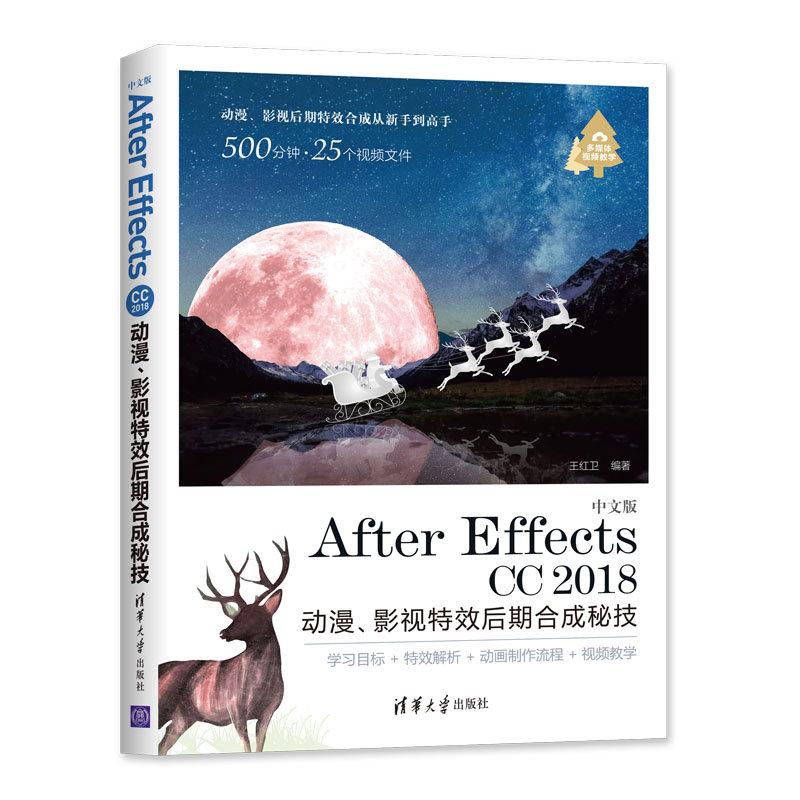 中文版After Effects CC 2018 動漫、影視特效後期合成秘技-preview-3