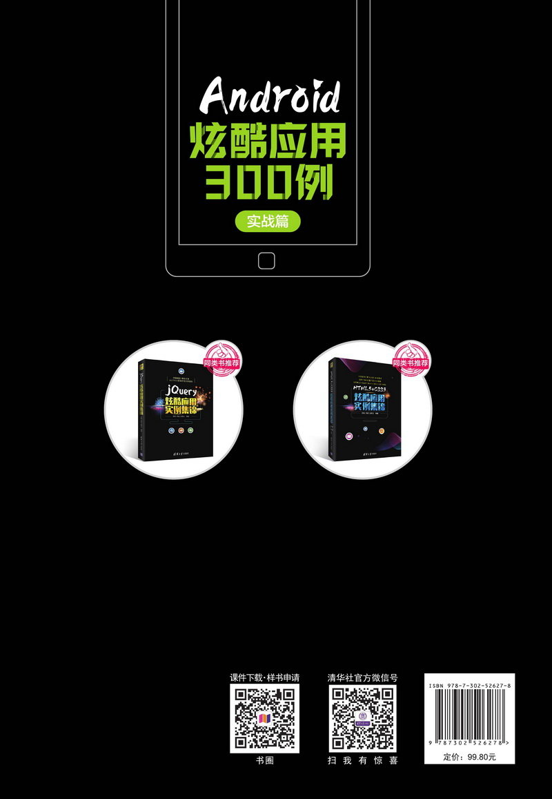 Android 炫酷應用 300例 (實戰篇)-preview-2