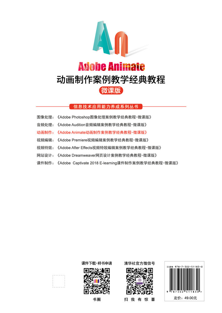 Adobe Animate動畫製作案例教學經典教程-微課版-preview-2