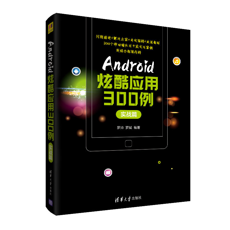 Android 炫酷應用 300例 (實戰篇)-preview-3