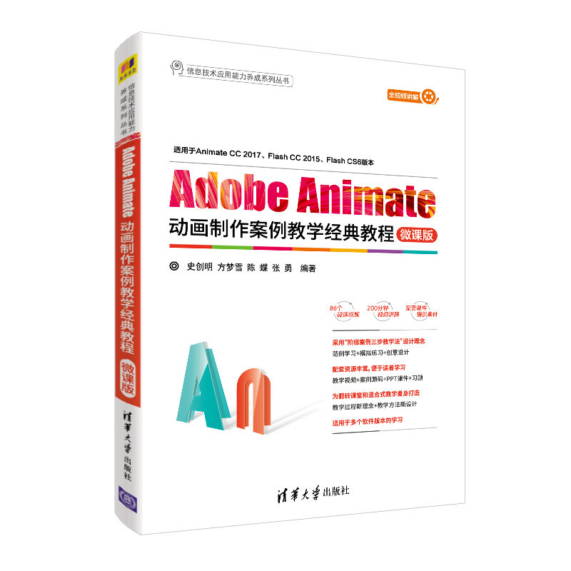 Adobe Animate動畫製作案例教學經典教程-微課版-preview-3