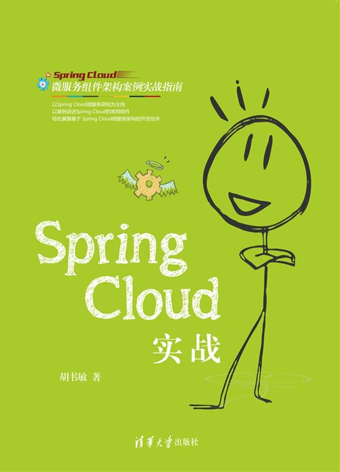 Spring Cloud實戰-preview-1