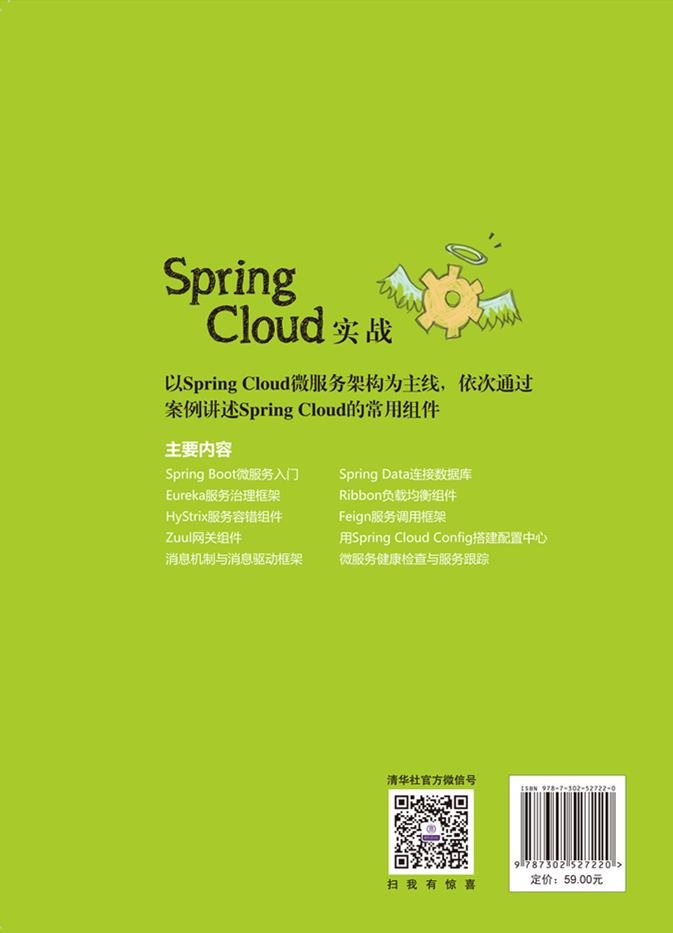 Spring Cloud實戰-preview-2