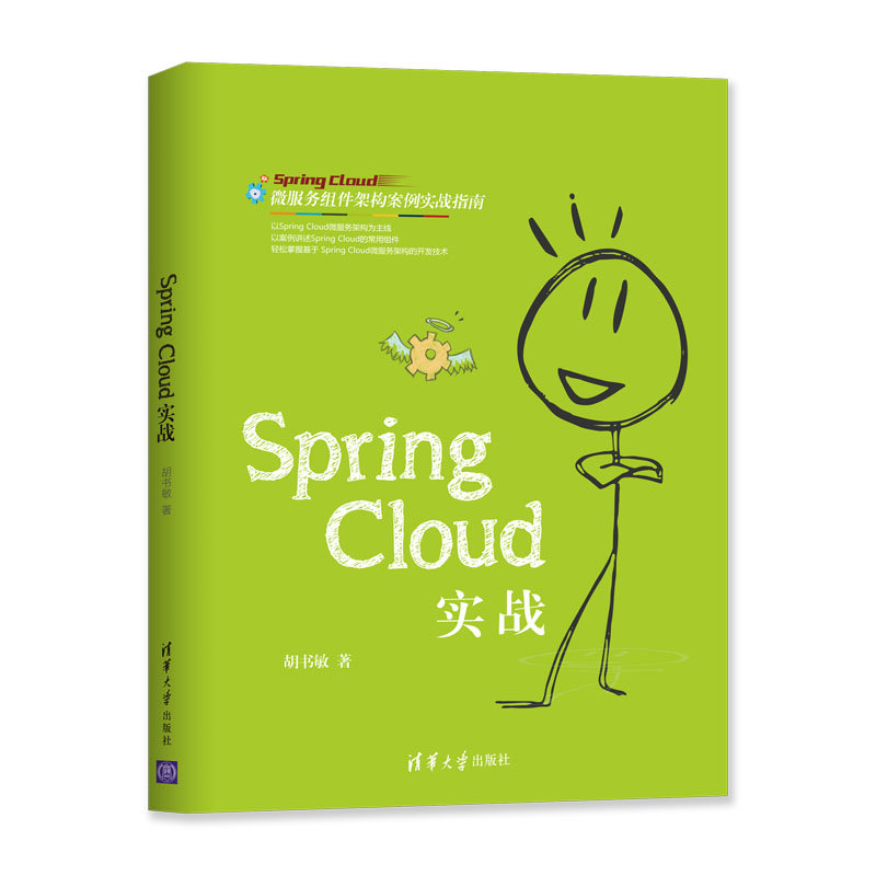 Spring Cloud實戰-preview-3