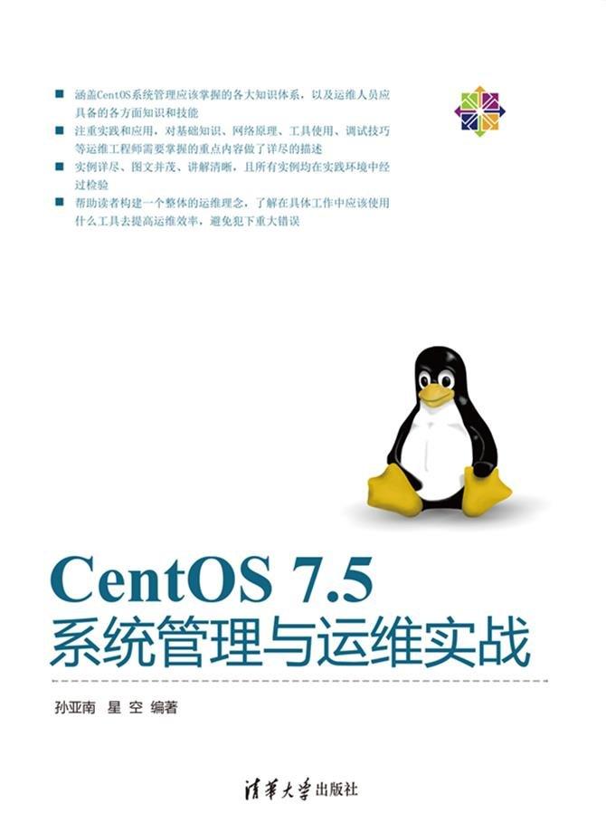 CentOS 7.5 系統管理與運維實戰-preview-1