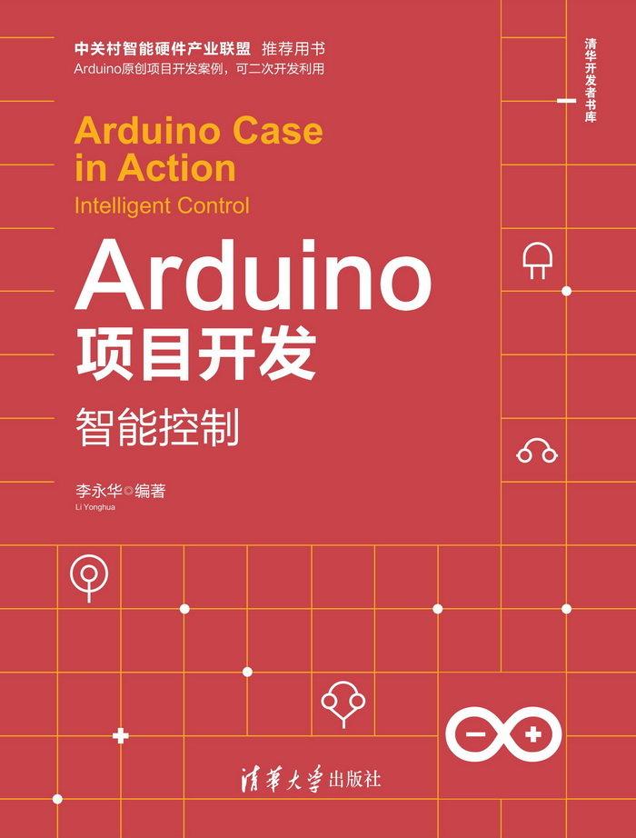 Arduino 項目開發 — 智能控制-preview-1