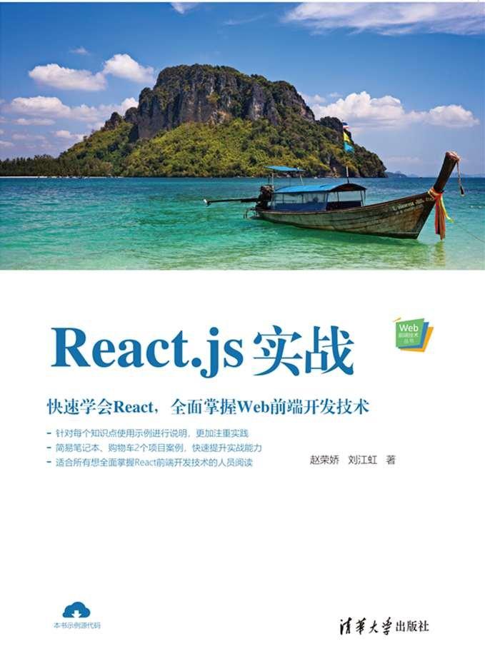 React.js實戰-preview-1