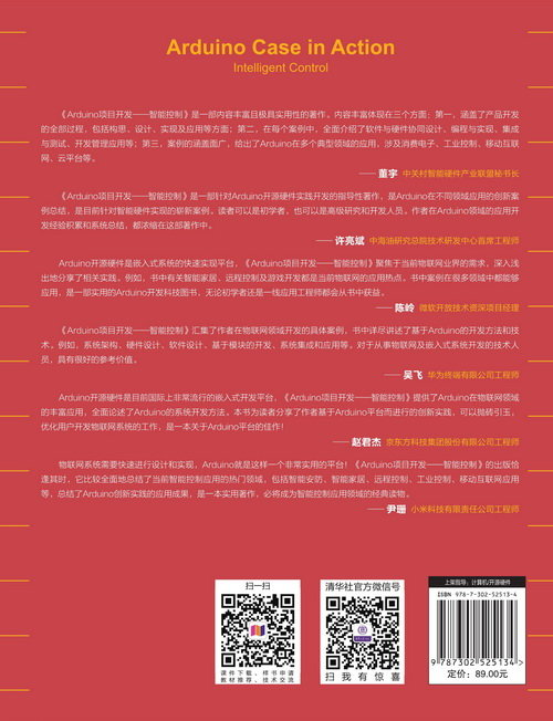 Arduino 項目開發 — 智能控制-preview-2