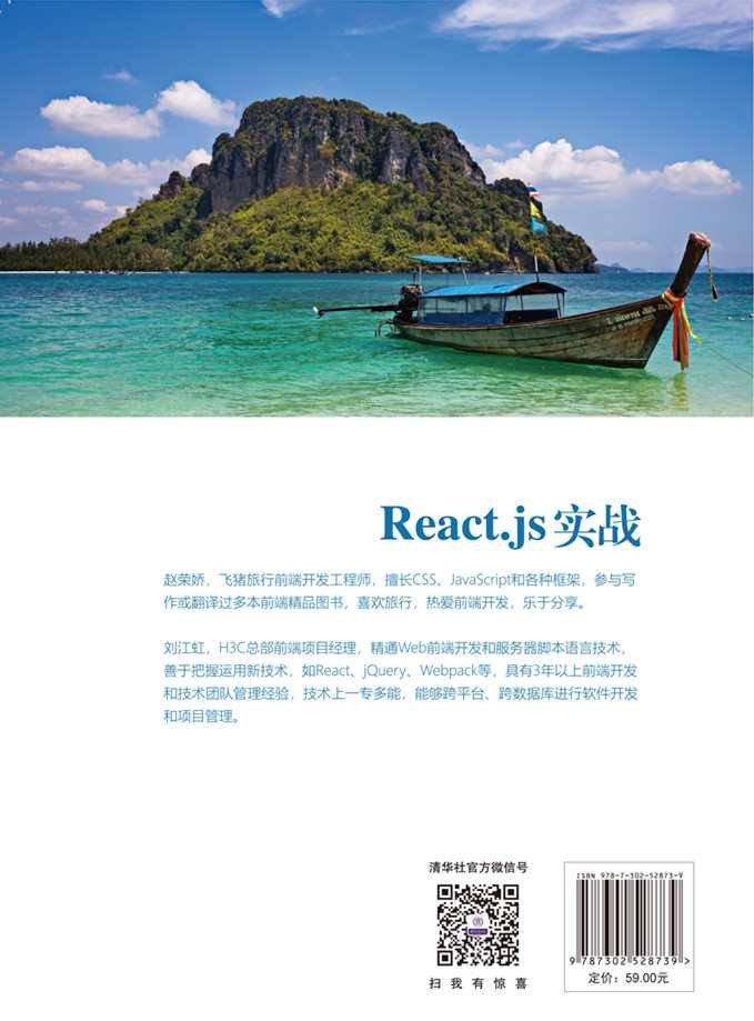 React.js實戰-preview-2