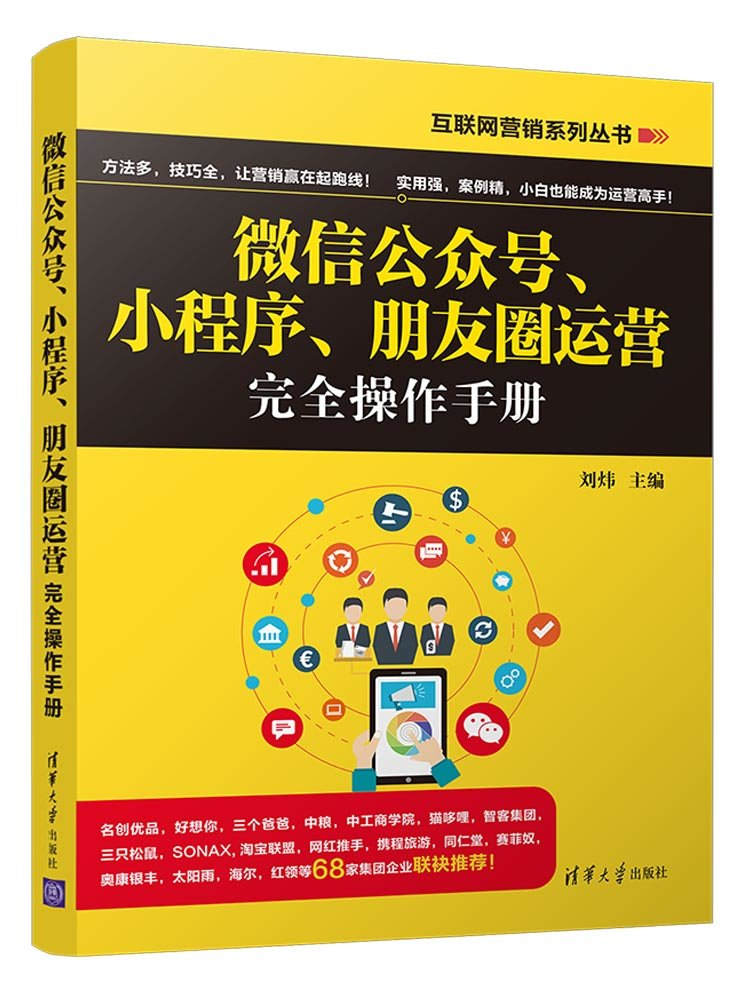 微信公眾號、小程序、朋友圈運營完全操作手冊-preview-1