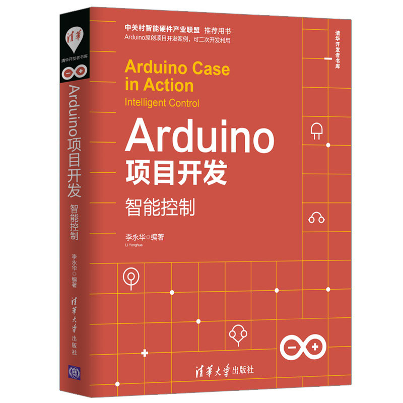 Arduino 項目開發 — 智能控制-preview-3