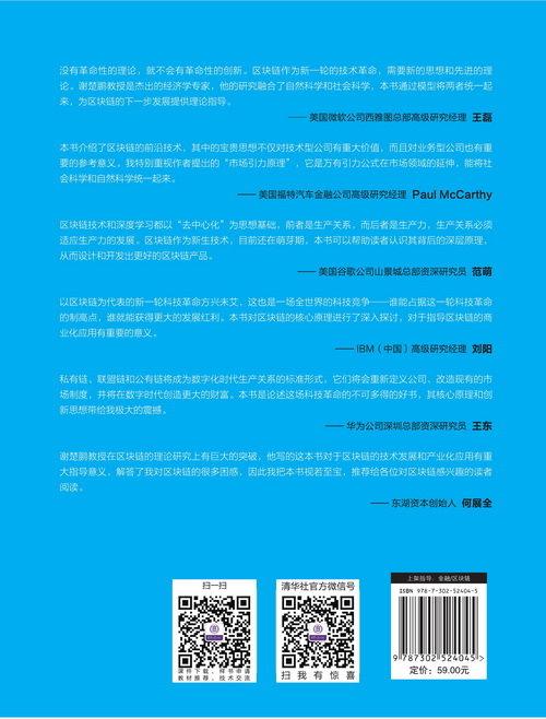 區塊鏈的數學原理——認識市場引力與市場智能-preview-2