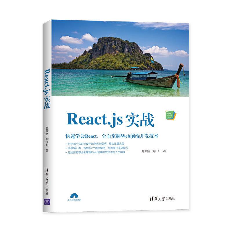 React.js實戰-preview-3