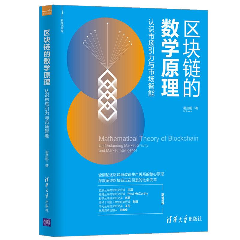 區塊鏈的數學原理——認識市場引力與市場智能-preview-3