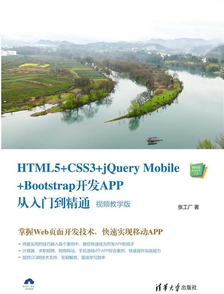HTML5+CSS3+jQuery Mobile+Bootstrap開發APP從入門到精-preview-1