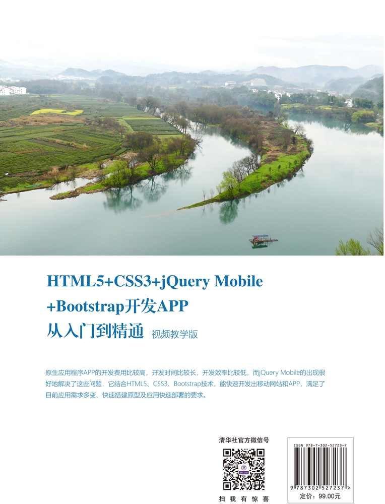 HTML5+CSS3+jQuery Mobile+Bootstrap開發APP從入門到精-preview-2