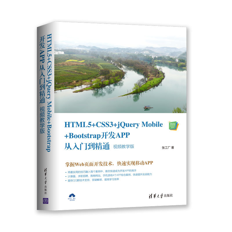 HTML5+CSS3+jQuery Mobile+Bootstrap開發APP從入門到精-preview-3