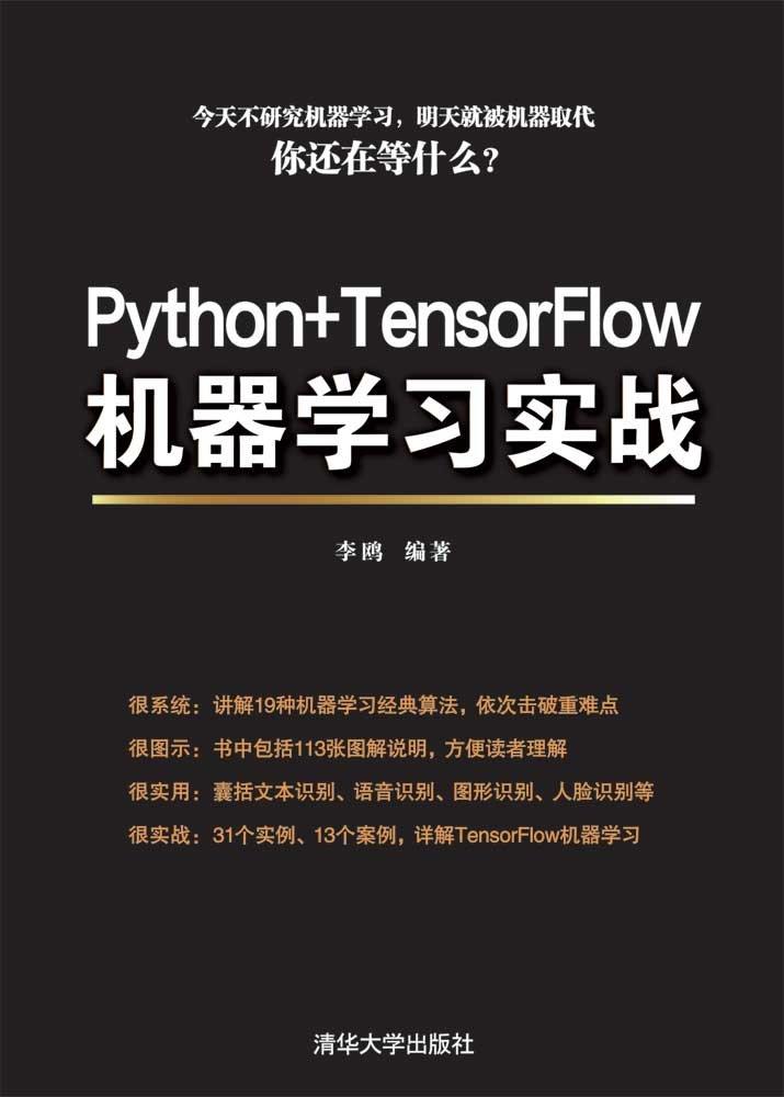 Python+TensorFlow機器學習實戰-preview-1