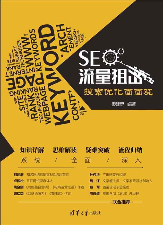 SEO 流量狙擊:搜索優化面面觀-preview-1