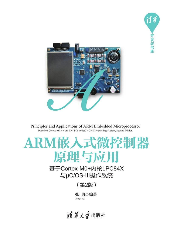 ARM嵌入式微控制器原理與應用——基於Cortex-M0+內核LPC84X與μC/OS--preview-1