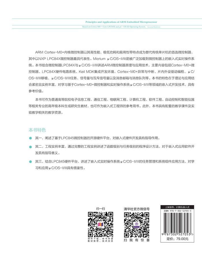 ARM嵌入式微控制器原理與應用——基於Cortex-M0+內核LPC84X與μC/OS--preview-2