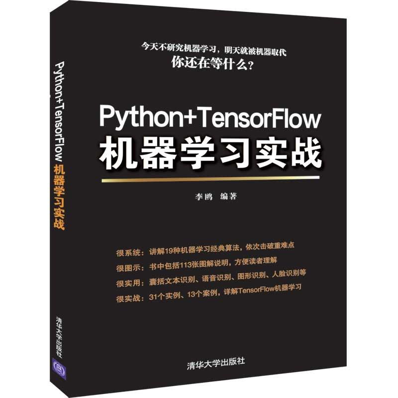 Python+TensorFlow機器學習實戰-preview-3