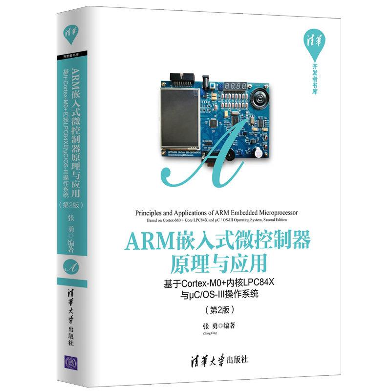ARM嵌入式微控制器原理與應用——基於Cortex-M0+內核LPC84X與μC/OS--preview-3
