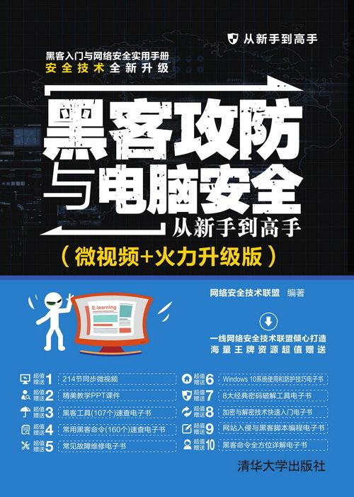 黑客攻防與電腦安全從新手到高手(微視頻+火力升級版)-preview-1