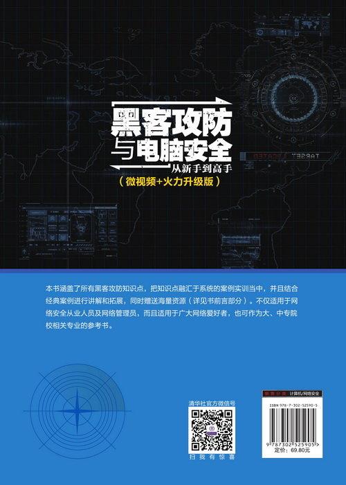 黑客攻防與電腦安全從新手到高手(微視頻+火力升級版)-preview-2