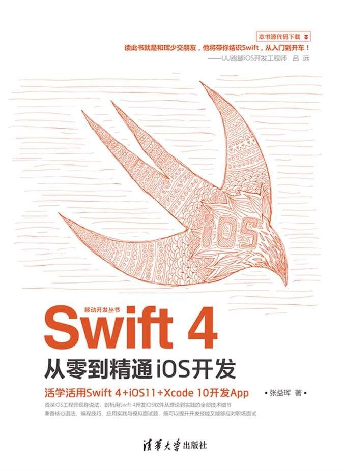 Swift 4 從零到精通 iOS 開發-preview-1