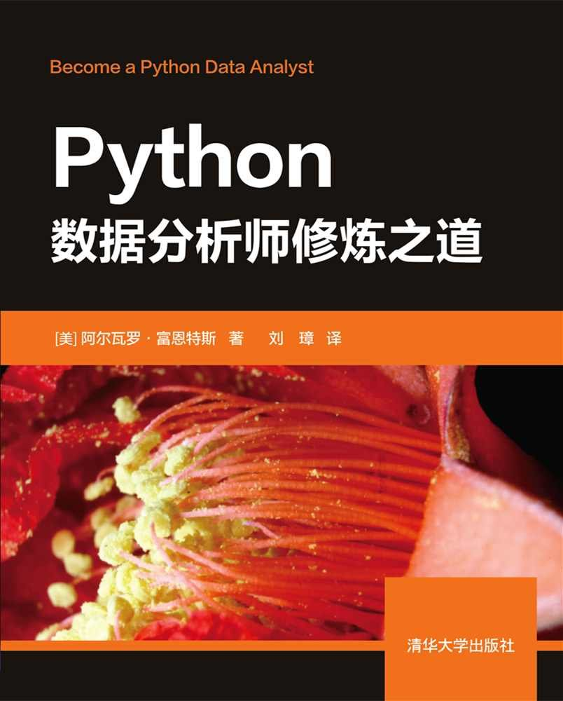 Python 數據分析師修煉之道 (Become a Python Data Analyst: Perform exploratory data analysis and gain insight into scientific computing using Python)-preview-1