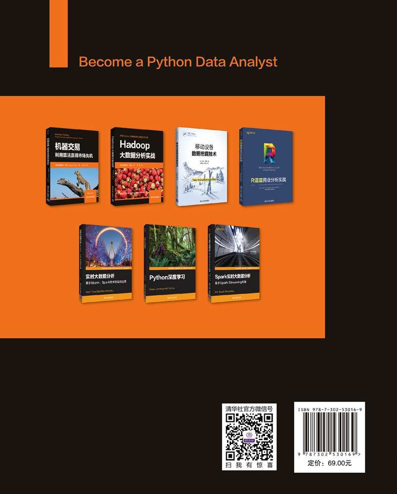 Python 數據分析師修煉之道 (Become a Python Data Analyst: Perform exploratory data analysis and gain insight into scientific computing using Python)-preview-2