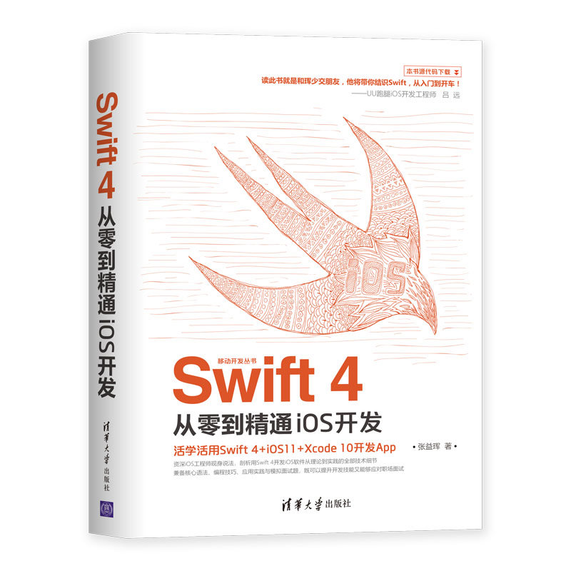Swift 4 從零到精通 iOS 開發-preview-3