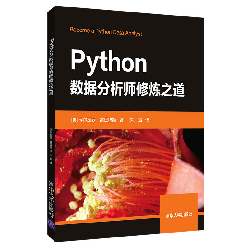 Python 數據分析師修煉之道 (Become a Python Data Analyst: Perform exploratory data analysis and gain insight into scientific computing using Python)-preview-3