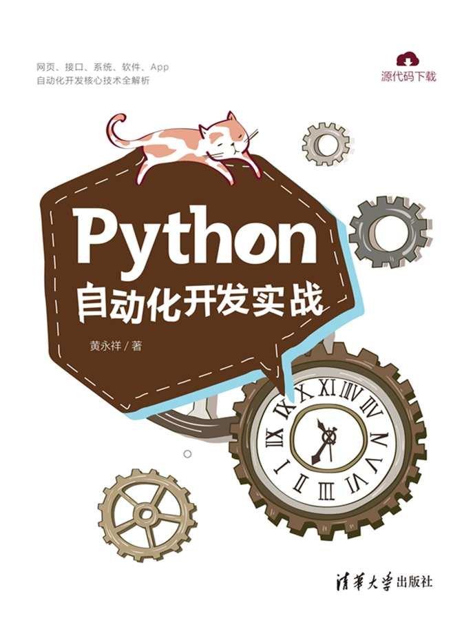 Python自動化開發實戰-preview-1