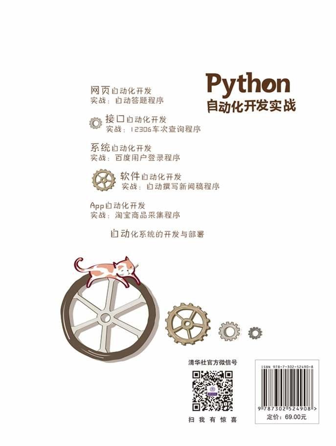 Python自動化開發實戰-preview-2
