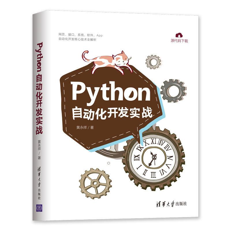 Python自動化開發實戰-preview-3