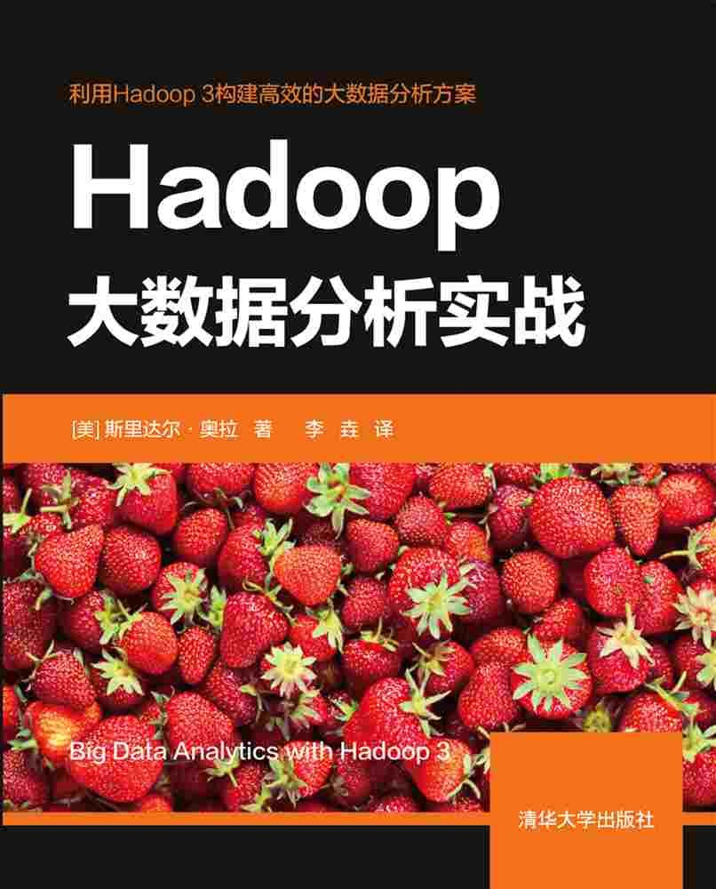 Hadoop大數據分析實戰-preview-1