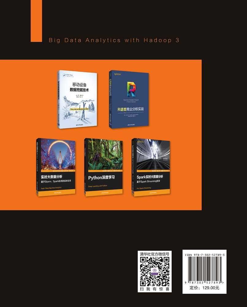 Hadoop大數據分析實戰-preview-2