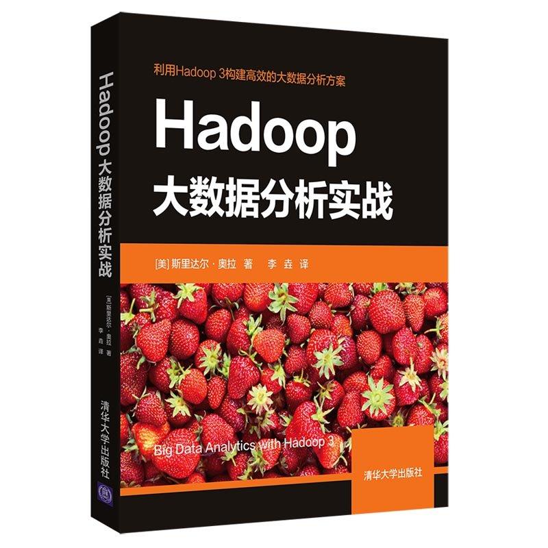 Hadoop大數據分析實戰-preview-3