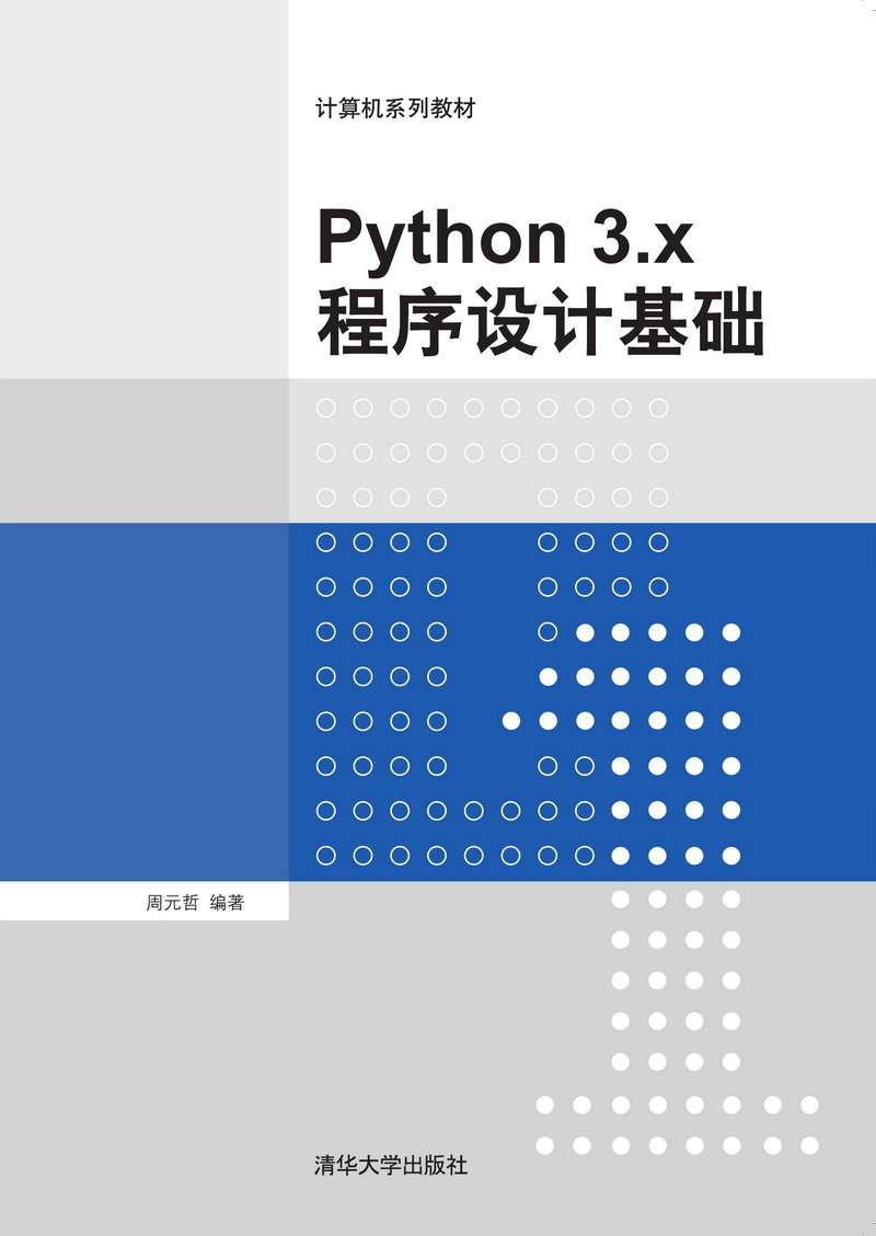 Python 3.x程序設計基礎-preview-1