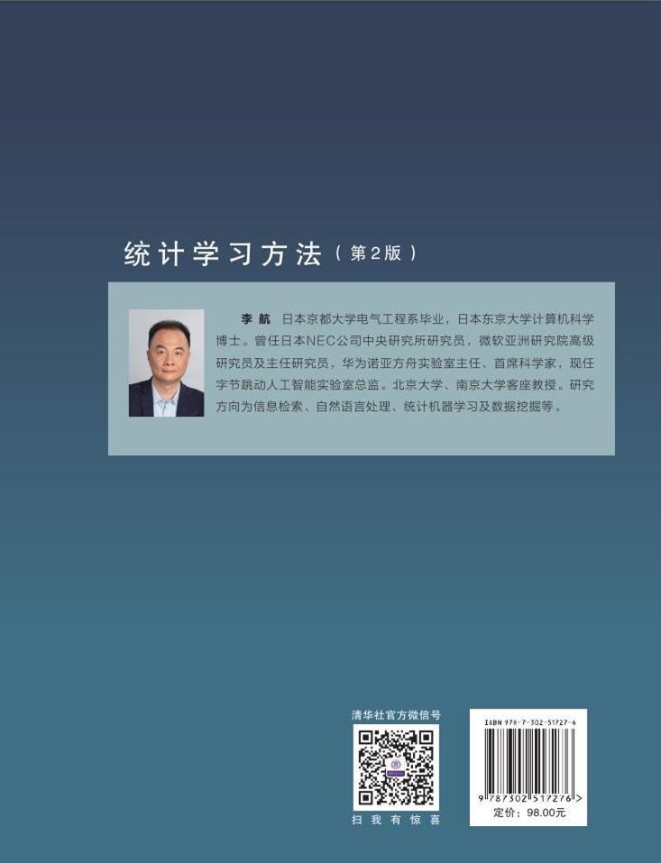 統計學習方法, 2/e-preview-2