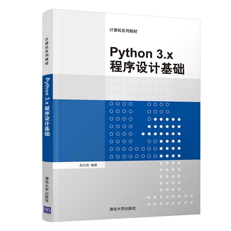 Python 3.x程序設計基礎-preview-3