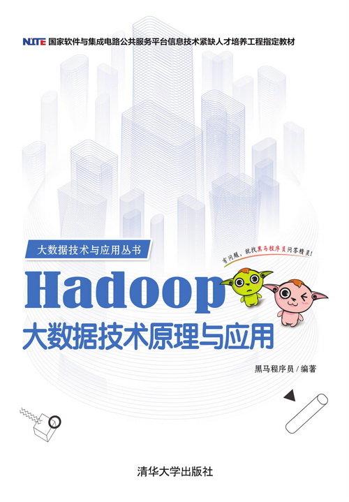 Hadoop大數據技術原理與應用-preview-1