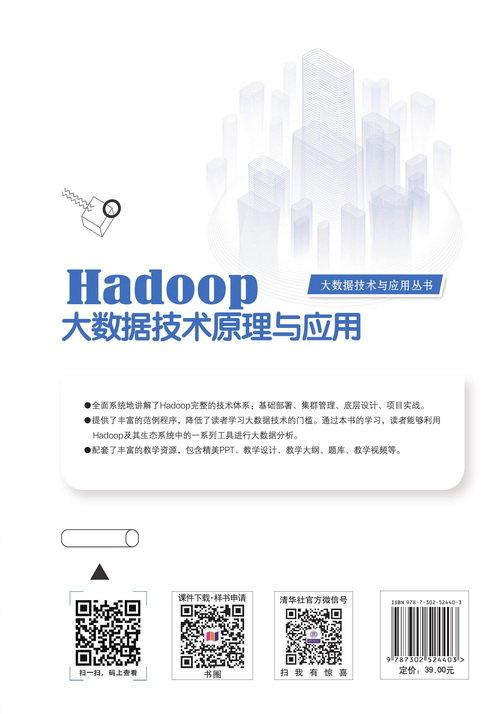 Hadoop大數據技術原理與應用-preview-2