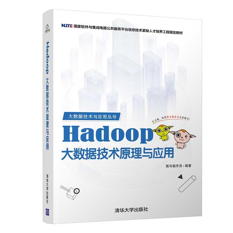 Hadoop大數據技術原理與應用-preview-3