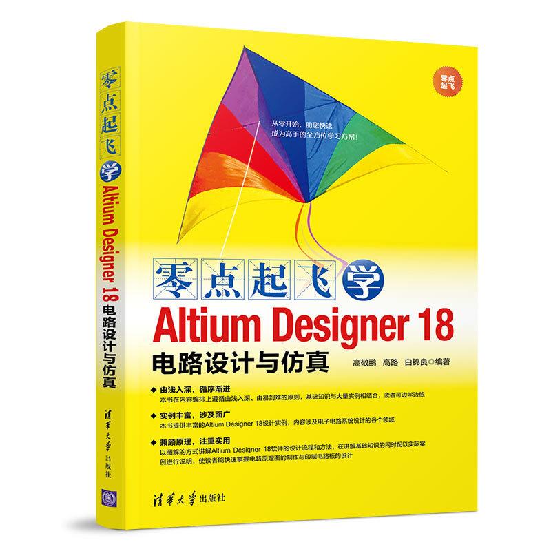 零點起飛學Altium Designer 18電路設計與模擬-preview-3
